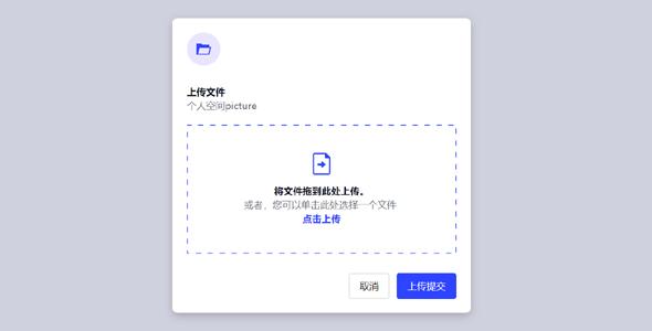 svg文件拖拽上传ui样式代码源码下载