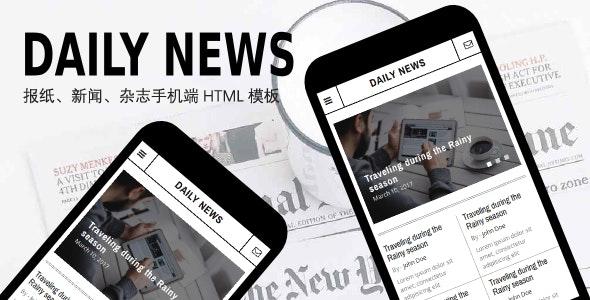 报纸新闻资讯手机网站静态模板源码下载