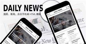 报纸新闻资讯手机网站静态模板