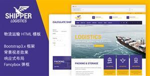 物流运输业务企业网站HTML模板