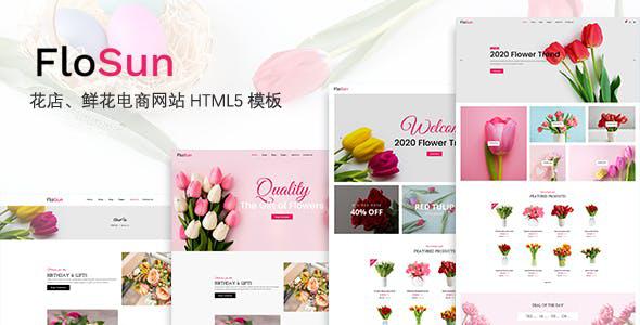 粉色鲜花商店电商网站HTML5模板