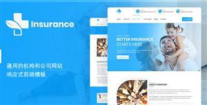响应式保险公司官网静态HTML模板