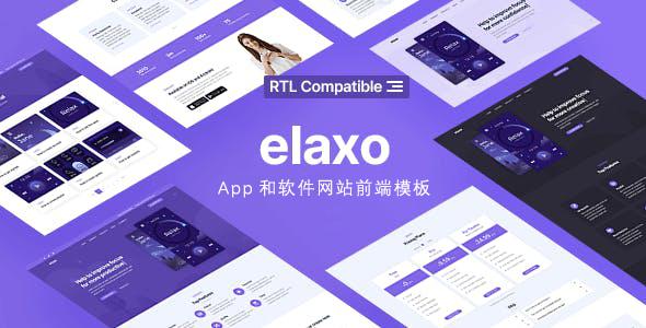 App和软件网站前端模板