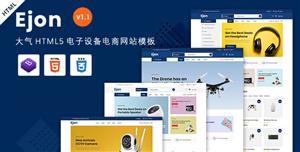 大气HTML5电子设备电商网站前端模板