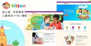 儿童类幼儿园网站前端bootstrap4.4.1模板