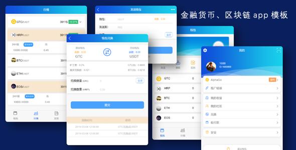 金融货币区块链手机app前端模板