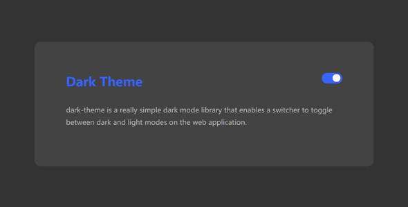 JavaScript网页背景暗色和亮色开关切换