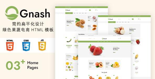 全宽布局绿色果蔬食品电商网站模板源码下载