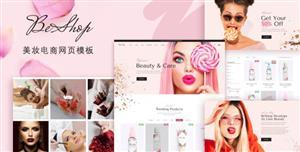 原生响应式美妆化妆品电商网页模板