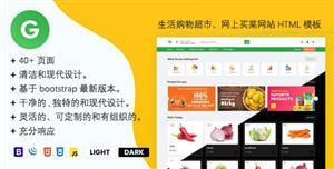 生活购物超市网上买菜HTML模板