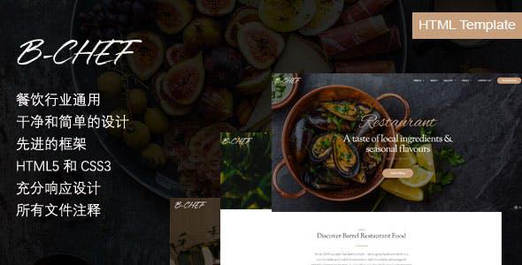 响应式HTML餐饮行业网站前端模板源码下载