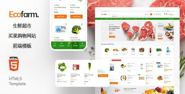 大型绿色生鲜水果购物超市网站HTML模板源码下载