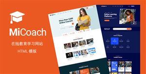 在线教育网络学习网页HTML模板