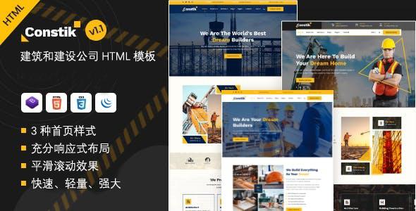 响应式施工建筑公司网站HTML模板源码下载