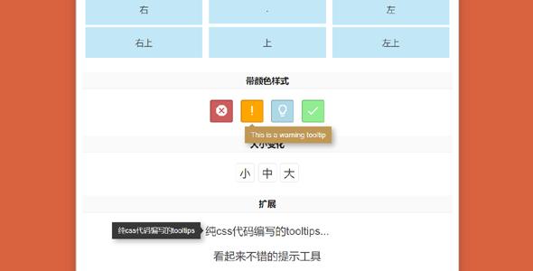 CSS实现的tooltip提示气泡类库Hint.css源码下载
