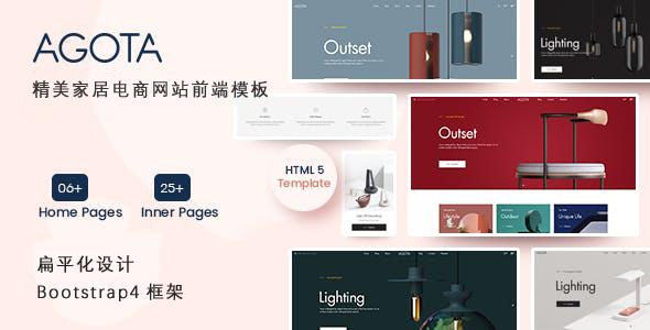 时尚精美家居电商网站前端HTML5模板源码下载
