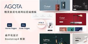 时尚精美家居电商网站前端HTML5模板