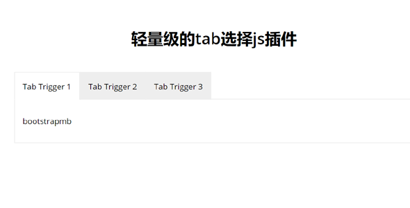 轻量级的tab选择切换js插件