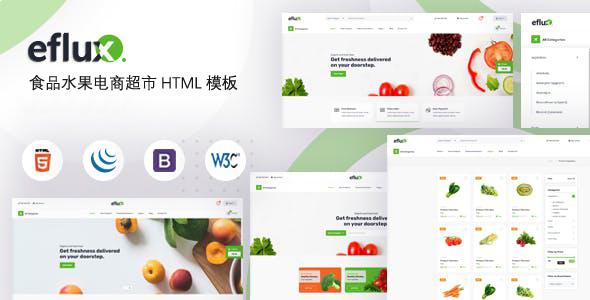 绿色农作物果蔬电商购物网站模板