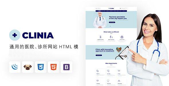 响应式HTML5医疗行业医院模板