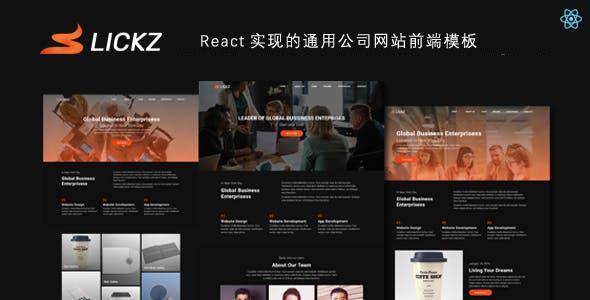 响应式公司业务网站前端ReactJS模板源码下载