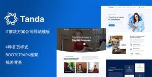 蓝色HTML5互联网IT服务网页模板