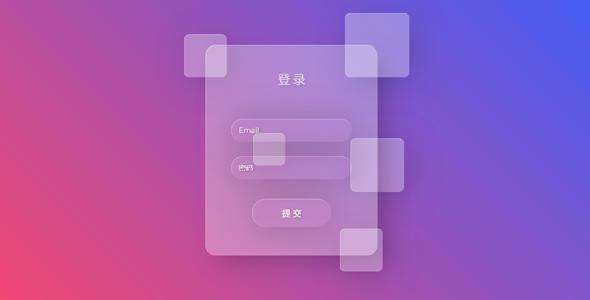 透明样式登录页面表单样式