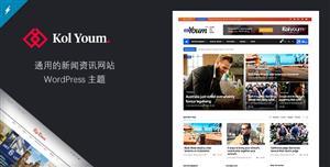 精美响应式新闻资讯网站WordPress主题