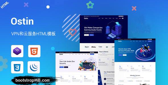 蓝色VPN与云服务网站HTML模板源码下载