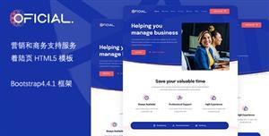 蓝色营销和商务支持服务着陆页HTML5模板