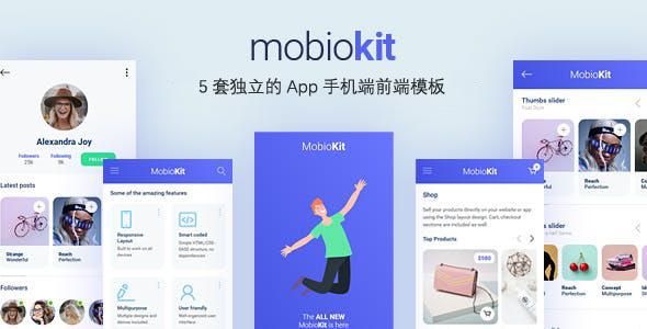 5套独立的app手机端模板界面代码源码下载