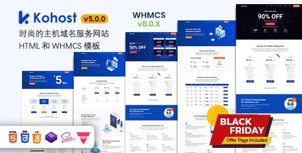 响应式域名和服务器业务网站模板源码下载