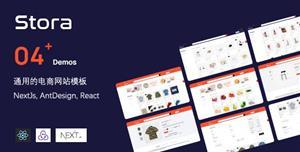 通用的电商购物网站模板NextJs AntDesign ReactJs