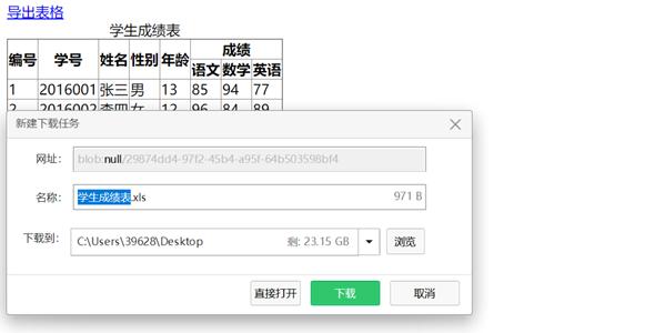 js网页导出excel表格文件