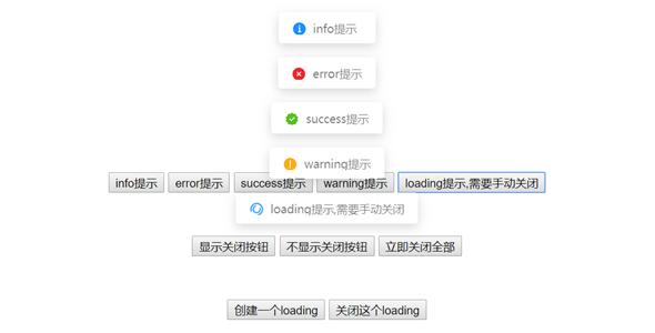 Message.js消息提示层插件