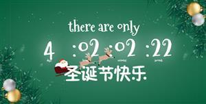 jquery圣诞节倒计时网页动画模板