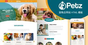 有趣的宠物店网站HTML5模板响应式设计
