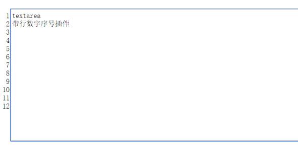 textarea带行数字序号插件ta-ln.js源码下载