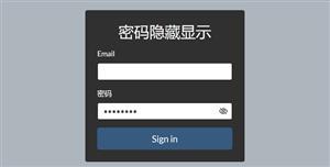 Bootstrap登录表单密码隐藏显示