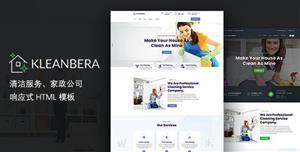 清洁服务家政公司响应式网页模板