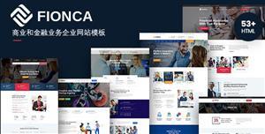 商业和金融业务企业网站HTML5模板