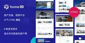 强大的HTML5房产交易租赁平台网站模板