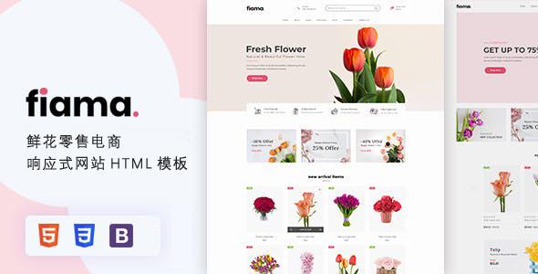 响应式鲜花店电子商务网页HTML模板源码下载