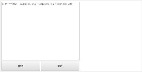 Textarea文本撤销前进插件UndoRedo.js