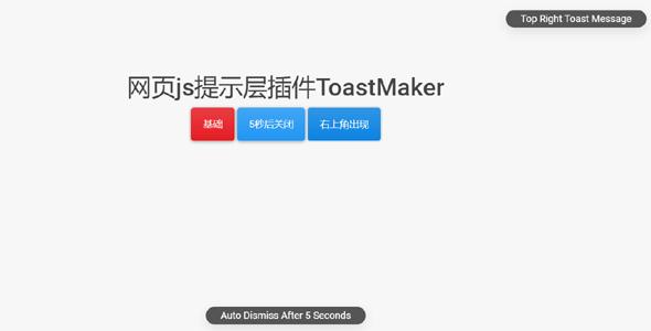 网页js提示层插件ToastMaker.js