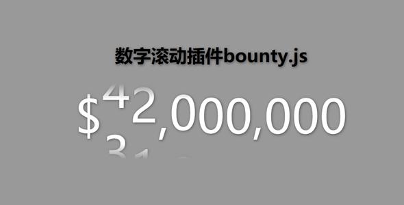 数字滚动插件bounty.js源码下载