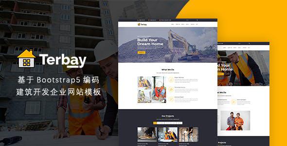 Bootstrap5样式建筑开发企业网站模板源码下载