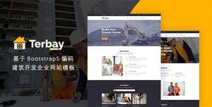 Bootstrap5样式建筑开发企业网站模板
