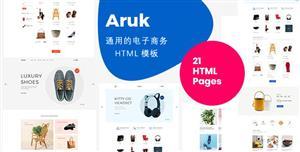 响应式电子商务购物商店网页模板
