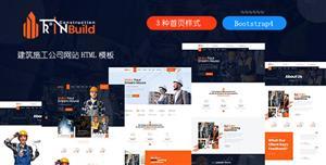 建筑业公司网站前端静态页面模板